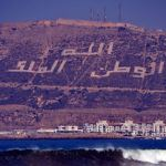 Ancient Agadir: beyond the booming beach